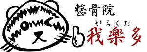 整骨院 我楽多(がらくた)【公式サイト】│香川県綾歌郡綾川町陶